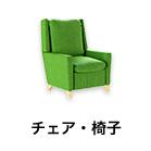 チェア・椅子