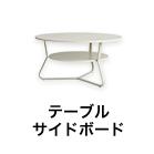 テーブル・サイドボード