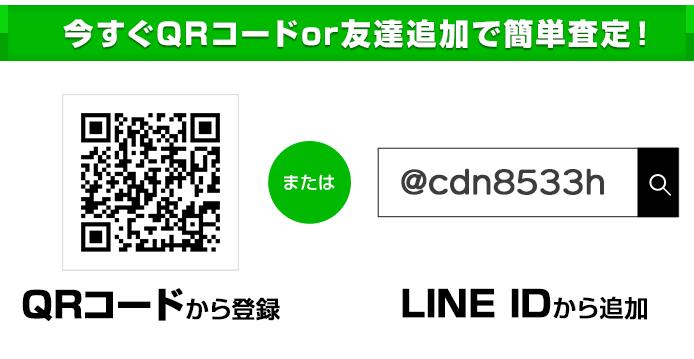 今すぐQRコードor友達追加で簡単査定!